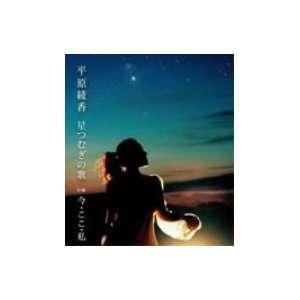 Hoshi Tsumugi No Uta: Ayaka Hirahara: Music