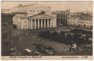 1941 Russian Photo Postcard MOSCOW WW2 Bolshoi Theatre Ballet Stalin