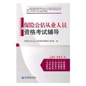 ) BAO XIAN GONG GU CONG YE REN YUAN ZI GE KAO SHI FU DAO )ZU Books