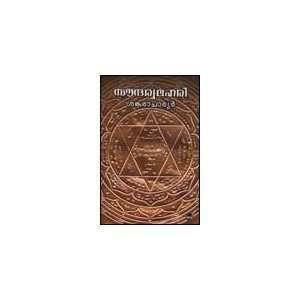 Soundarya Lahiri: Sree Sankaracharyar: Books