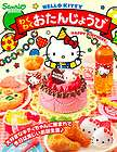 SANRIO RE MENT HELLO KITTY HAPPY BIRTHDAY PIZZA PARTY M