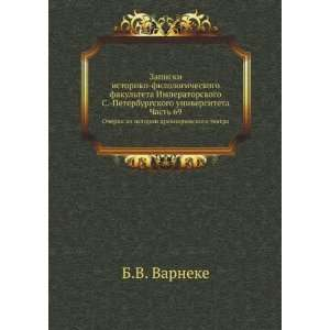 teatra (in Russian language): B.V. Varneke:  Books