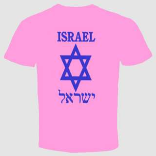 Israel T shirt Star Of David Hebrew Jewish Judaica Patriot IDF Zahal