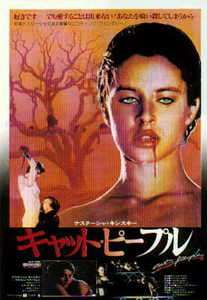 CAT PEOPLE Japan Movie Flyer NASTASSJA KINSKI McDowell