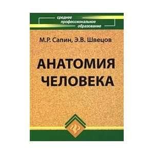 / Anatomiya cheloveka (9785222124017): Mikhail Sapin: Books