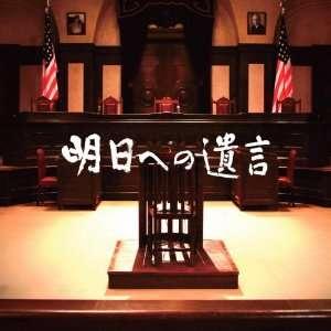 Ashita e no Yuigon (OST) Takashi Kako Music