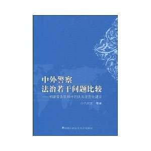 Some problems of the rule of law and foreign police harmony, as the