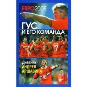 EVRO 2008. Gus i ego komanda. Dnevnik Andreia Arshavina