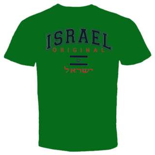Israel Original Hebrew Jewish Judaica T shirt patriot