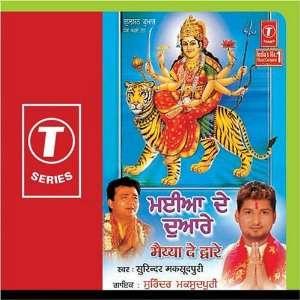 Maiyya De Dware Ashok Sharma Music
