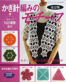 Crochet Motif   103 kinds/Japanese Knitting Pattern Book/b29