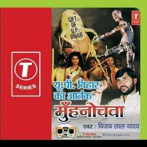 U.P. Bihar Ka Aatank Munhnochwa Vijay Lal Yadav Music