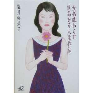 Onna 40sai Karano Kihin Aru Jinsei Sahou (9784062569026