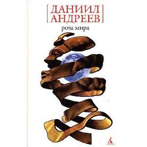 Roza mira (Belaya seriya): D. Andreev: Books