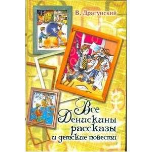 All Deniskin stories children s stories Vse Deniskiny rasskazy