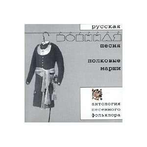 Russkaya Voennaya Pesnya: Antologiya Pesennogo Folklora