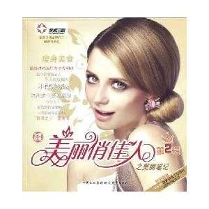 Bride of the beautiful notes (Series 2) (with Disc 1)(Chinese